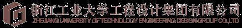 浙江工業大學工程設計集團