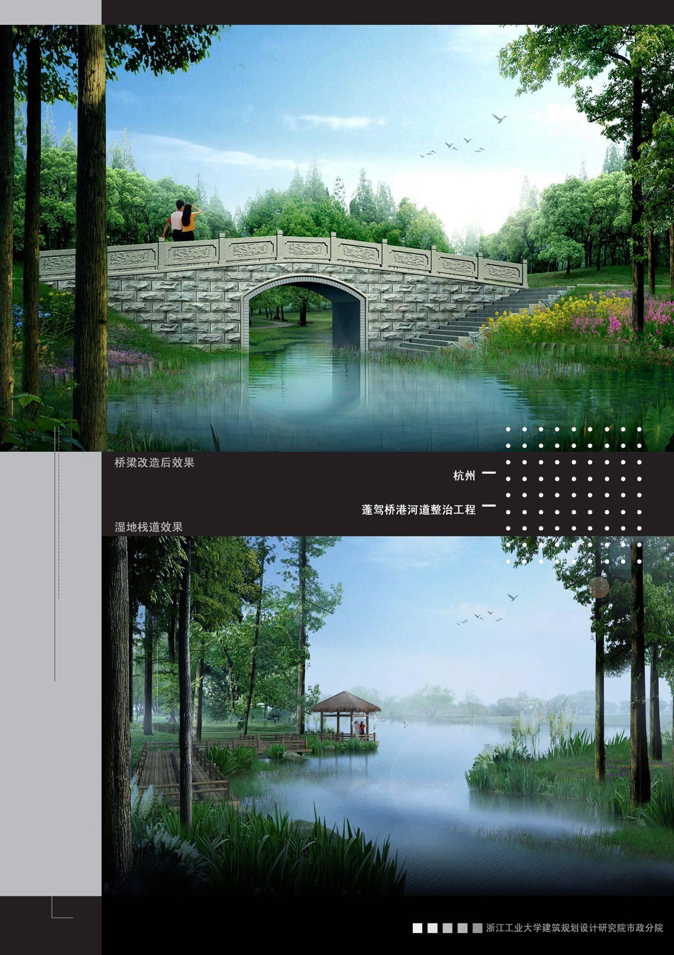 杭州市蓬驾桥河道整治工程