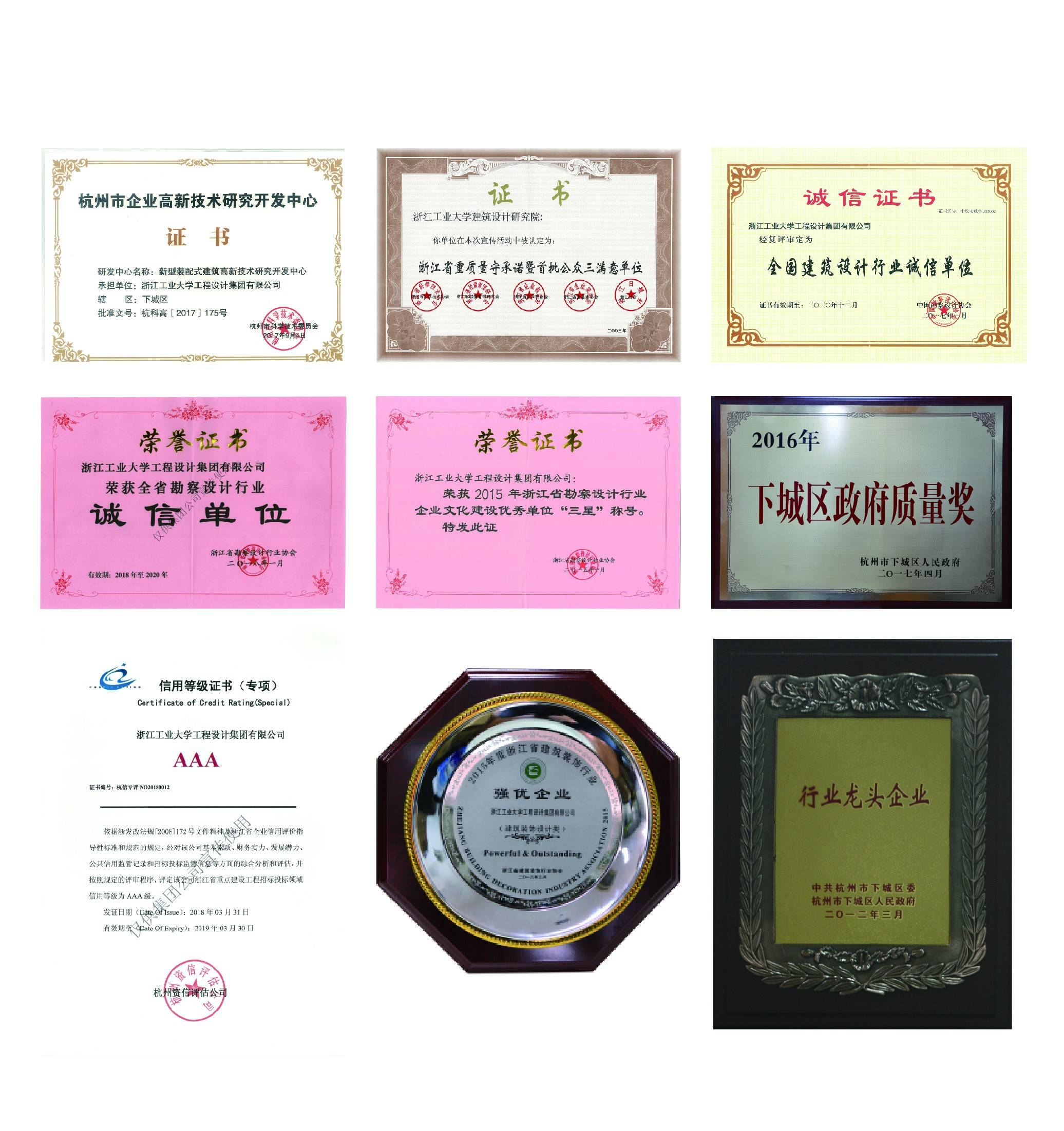 组织架构,资质介绍.,http://image.azut.cn/荣誉奖章ai-05.jpg