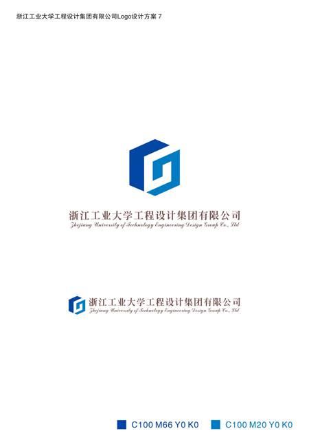 浙江工业大学工程设计集团有限公司定稿Logo 7.jpg