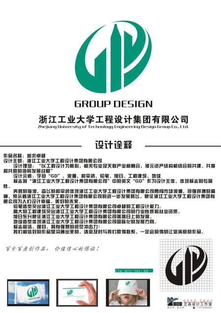 浙江工艺大学设计集团有限公司LOGO设计征集——孙玉伦方案2.jpg