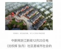 中新網點贊浙江工業大學工程設計集團未來社區項目