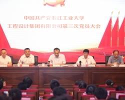 中国共产党浙江工业大学工程设计欧宝app官网有限公司第三次党员大会隆重召开