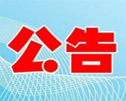 """关于天台县赤城街道""""污水零直排区""""建设工程(EPC)总承包项目建设工程履约保证保险保函询价公告询价结果公示"""