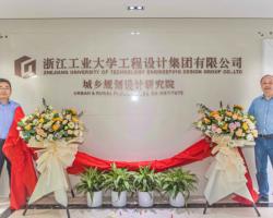 浙江工業大學工程設計集團城鄉規劃設計研究院隆重舉行揭牌儀式