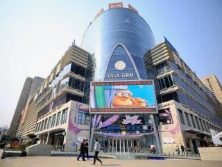 大理泰業國際廣場