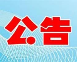 关于衢江区樟潭古埠未来社区方案设计及初步设计项目履约保证保险保函询价结果的公示