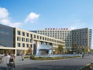 浙江省安吉县第三人民医院