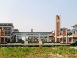 杭州聋人学校下沙新校区